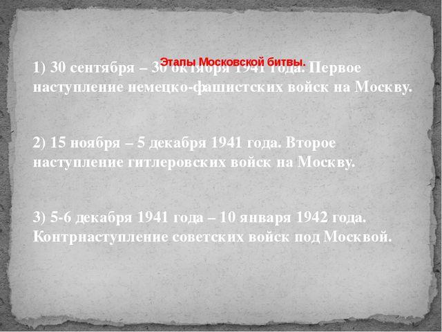 1) 30 сентября – 30 октября 1941 года. Первое наступление немецко-фашистских...