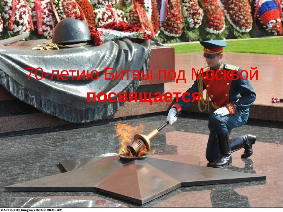 70-летию Битвы под Москвой посвящается