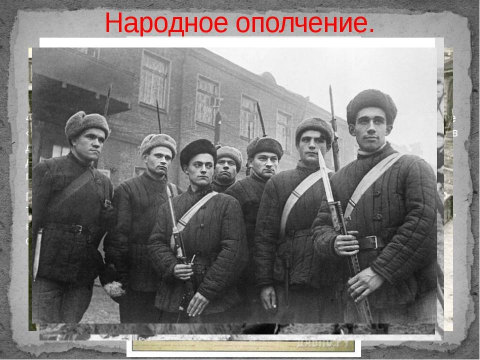Вставай, страна огромная! Подвиг героев народного ополчения.  4 июля 1941 го...