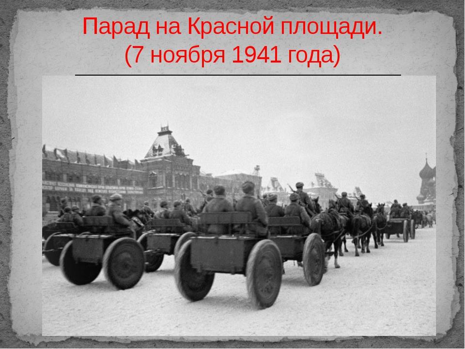Парад на Красной площади. (7 ноября 1941 года)