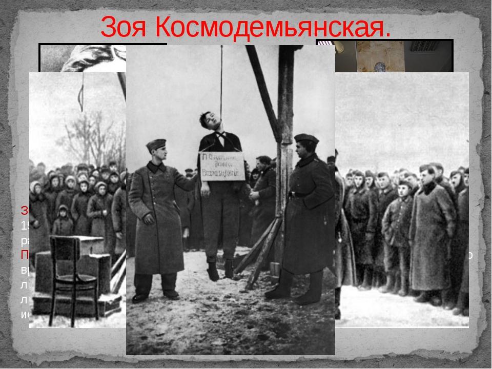Зоя Космодемьянская. Зоя Анатольевна Космодемьянская(8сентября 1923,Осино-Г...