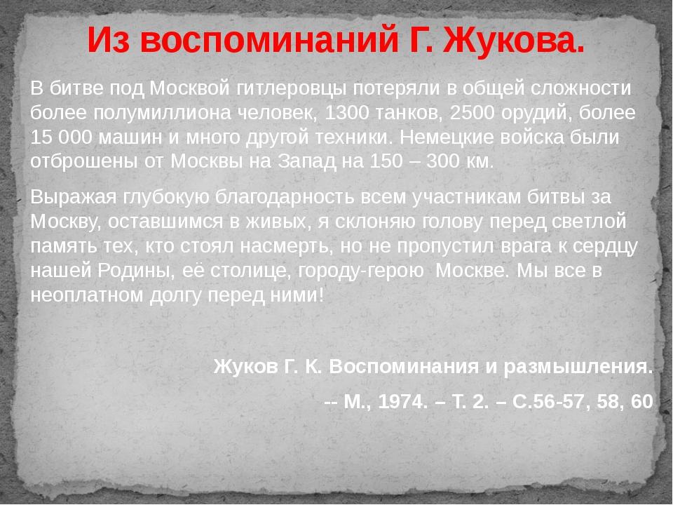 В битве под Москвой гитлеровцы потеряли в общей сложности более полумиллион...