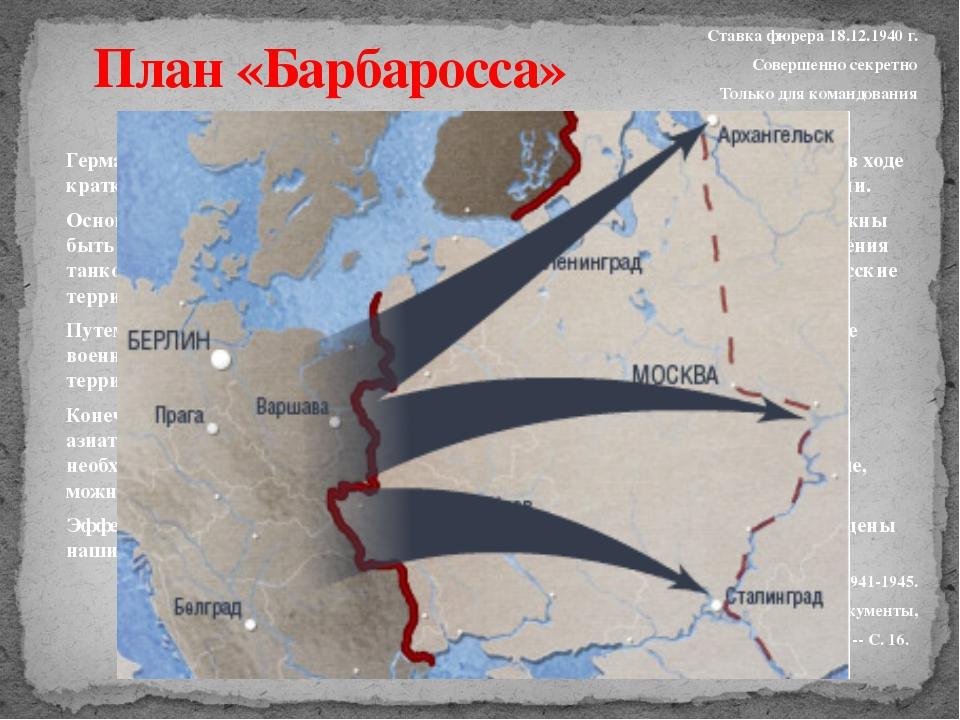 План «Барбаросса» Ставка фюрера 18.12.1940 г. Совершенно секретно Только для...