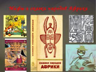 Мифы и сказки народов Африки
