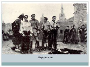 Перед казнью