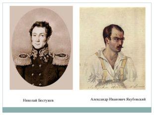 Николай Бестужев Александр Иванович Якубовский