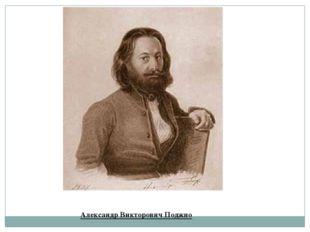 Александр Викторович Поджио