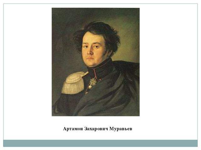 Артамон Захарович Муравьев