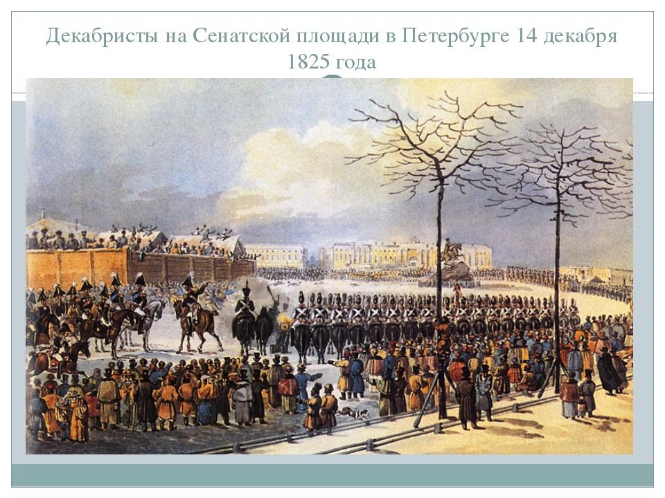 Декабристы на Сенатской площади в Петербурге 14 декабря 1825 года