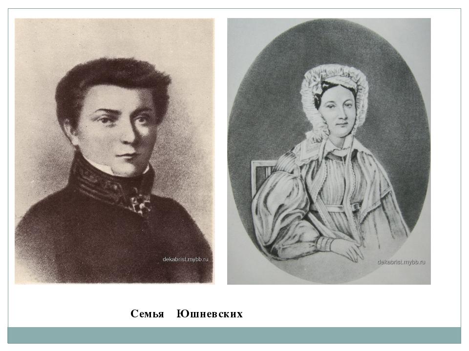 Семья Юшневских