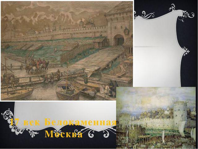 17 век Белокаменная Москва