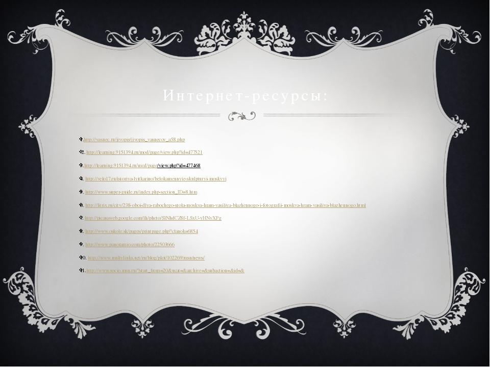 Интернет-ресурсы: 1.http://vasnec.ru/jivopis/jivopis_vasnecov_a58.php 2. http...