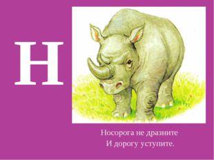 Н Носорога не дразните И дорогу уступите.