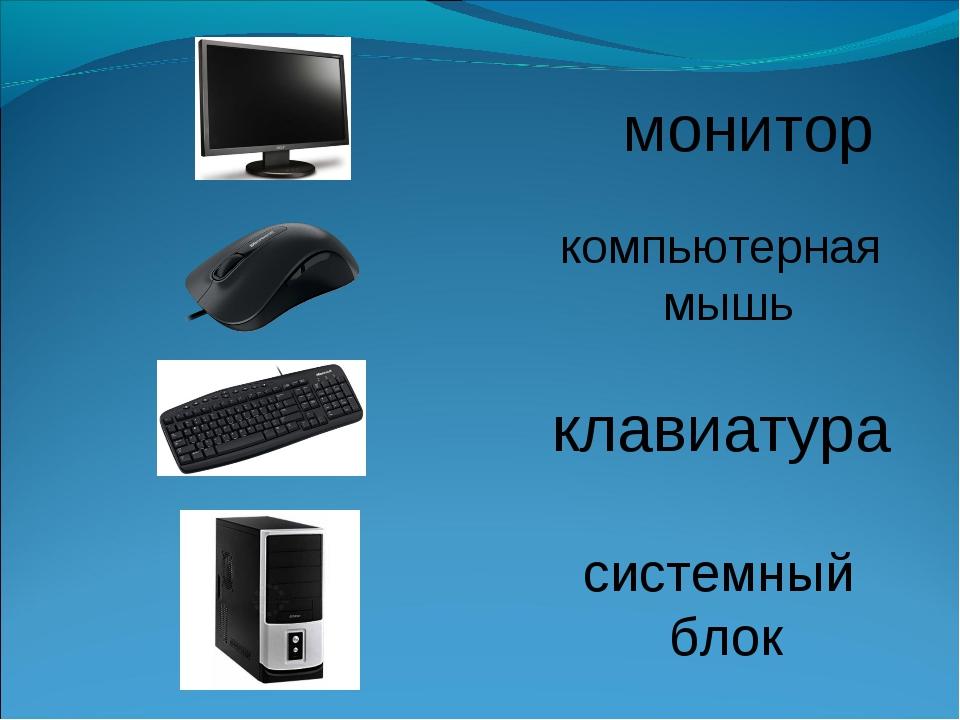 монитор компьютерная мышь клавиатура системный блок