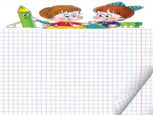 Заполнить таблицу Выражение Квадрат 1 выражения Удвоенноепроизведение Квадрат