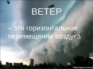 ВЕТЕР – это горизонтальное перемещение воздуха