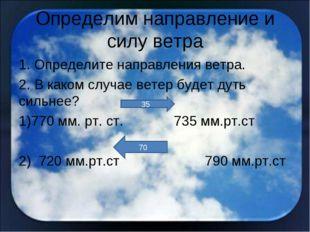 Определим направление и силу ветра 1. Определите направления ветра. 2. В како