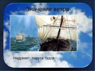 Значение ветра Надувает паруса судов