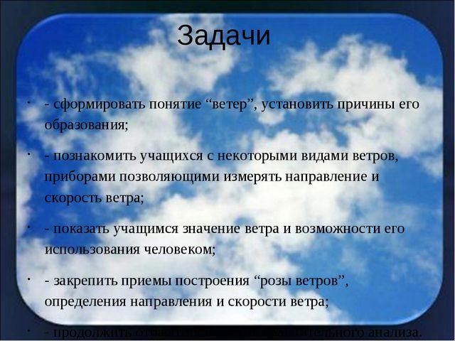 """Задачи - сформировать понятие """"ветер"""", установить причины его образования; -..."""