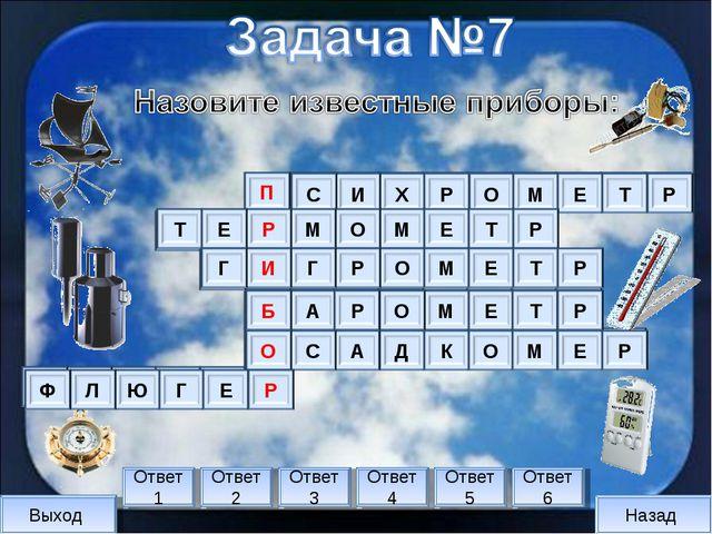 Выход Назад Ответ 1 Ответ 2 Ответ 3 Ответ 4 Ответ 5 Ответ 6