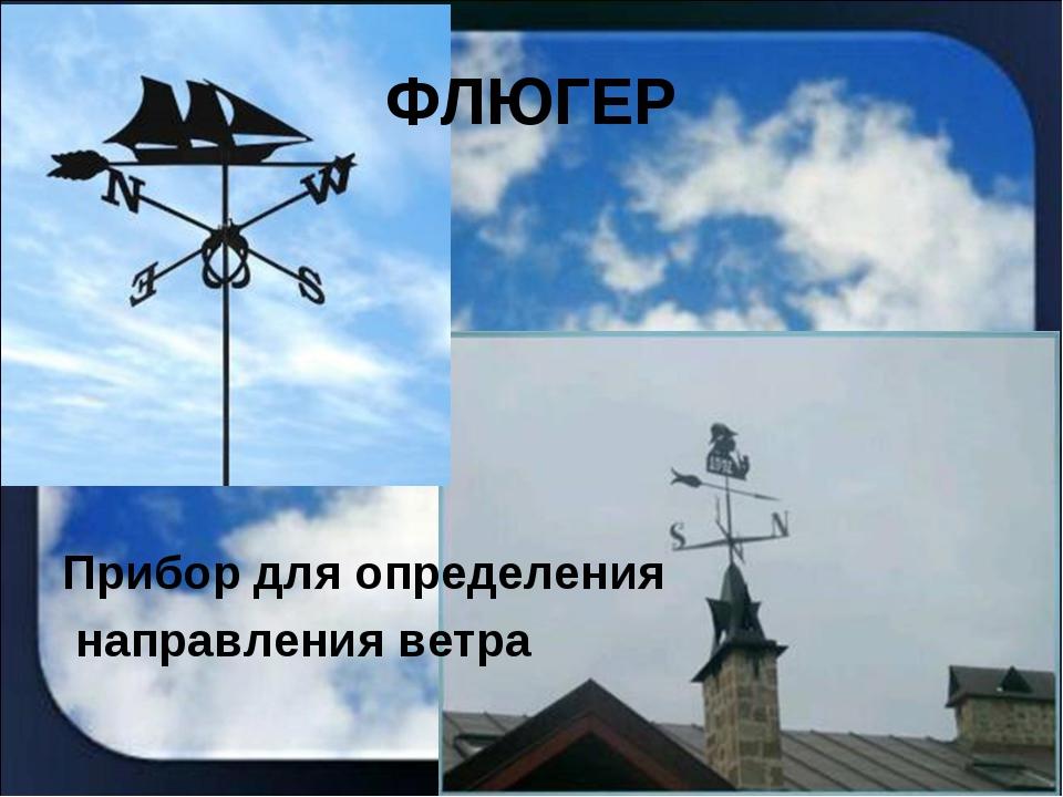 ФЛЮГЕР Прибор для определения направления ветра