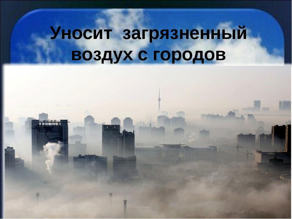 Уносит загрязненный воздух с городов