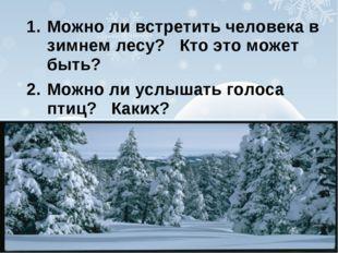 Можно ли встретить человека в зимнем лесу? Кто это может быть? Можно ли услыш