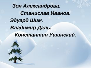 Зоя Александрова. Станислав Иванов. Эдуард Шим. Владимир Даль. Константин Уши
