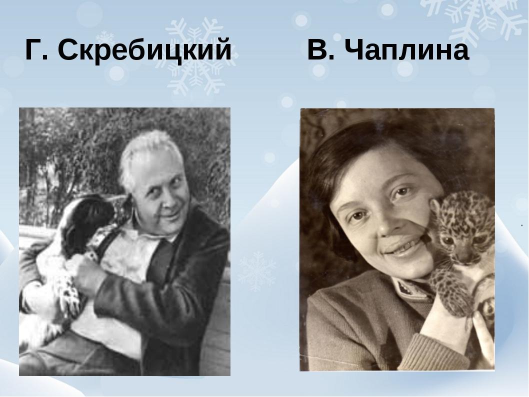 Г. Скребицкий В. Чаплина