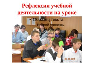Рефлексия учебной деятельности на уроке