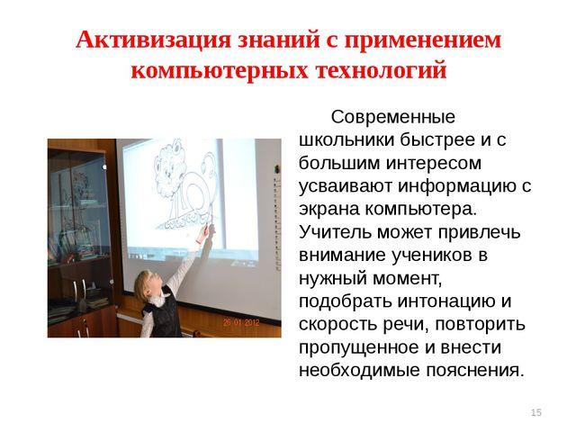 Активизация знаний с применением компьютерных технологий Современные школьник...