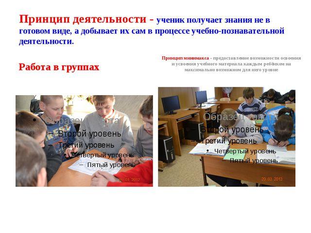 Принцип деятельности - ученик получает знания не в готовом виде, а добывает и...