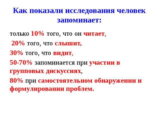 Как показали исследования человек запоминает: только 10% того, что он читает,...