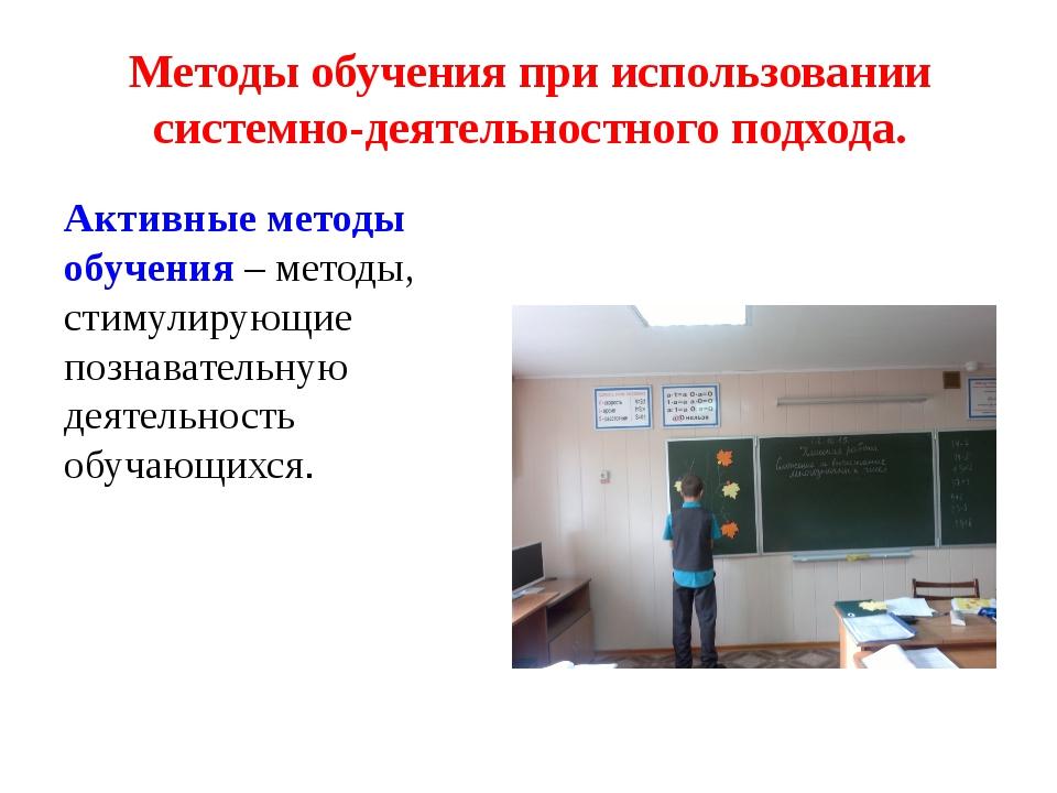 Методы обучения при использовании системно-деятельностного подхода. Активные...