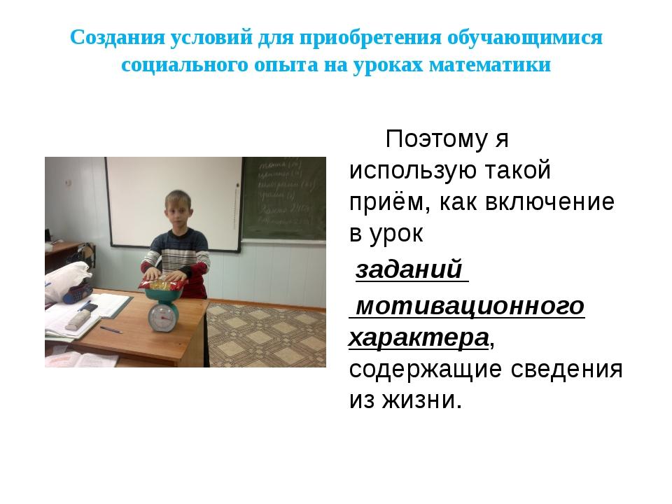 Создания условий для приобретения обучающимися социального опыта на уроках ма...