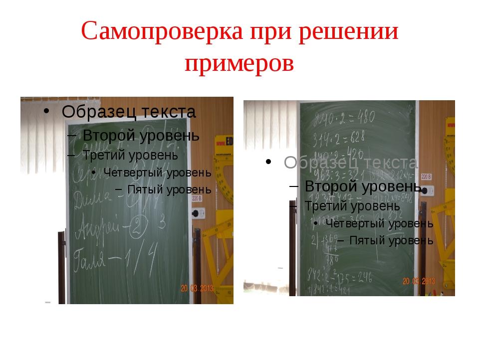 Самопроверка при решении примеров