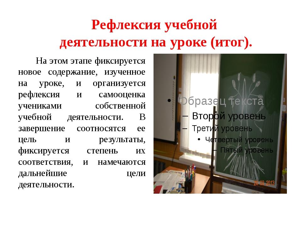Рефлексия учебной деятельности на уроке (итог). На этом этапе фиксируется нов...