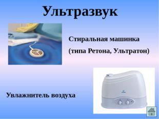Ультразвук Стиральная машинка (типа Ретона, Ультратон) Увлажнитель воздуха