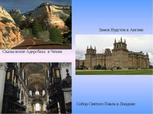Замок Вудсток в Англии Скалы возле Адерсбаха в Чехии Собор Святого Павла в Л
