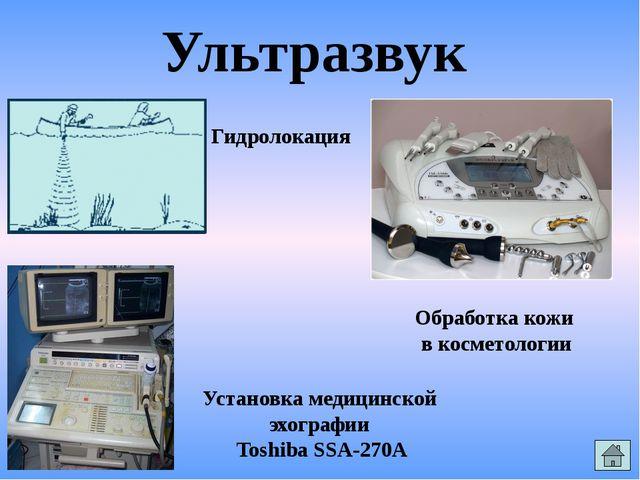 Ультразвук Гидролокация Установка медицинской эхографии Toshiba SSA-270A Обра...