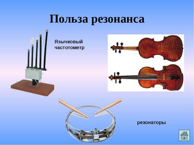 Польза резонанса Язычковый частотометр резонаторы