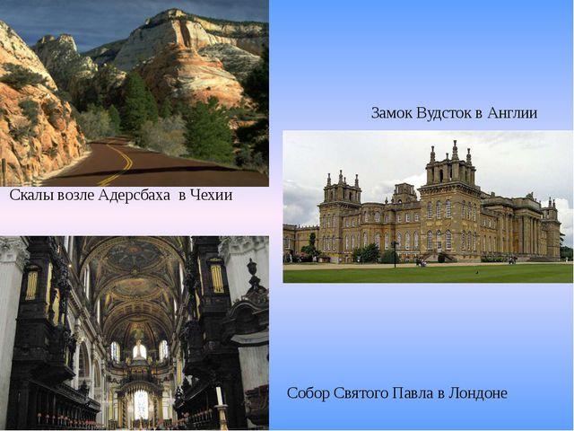 Замок Вудсток в Англии Скалы возле Адерсбаха в Чехии Собор Святого Павла в Л...