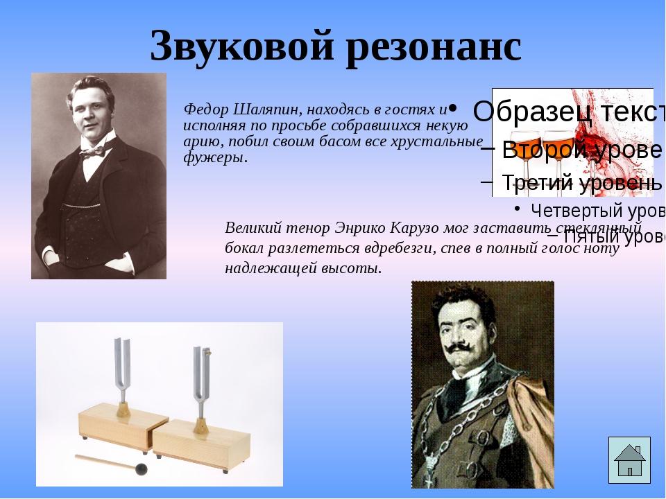 Звуковой резонанс Федор Шаляпин, находясь в гостях и исполняя по просьбе собр...