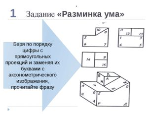 . Задание «Разминка ума» 1 Беря по порядку цифры с прямоугольных проекций и з