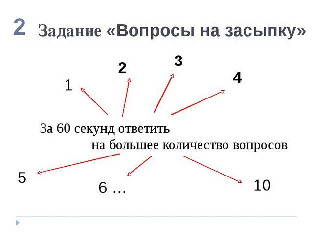 Задание «Вопросы на засыпку» 5 2 1 10 2 За 60 секунд ответить на большее коли...