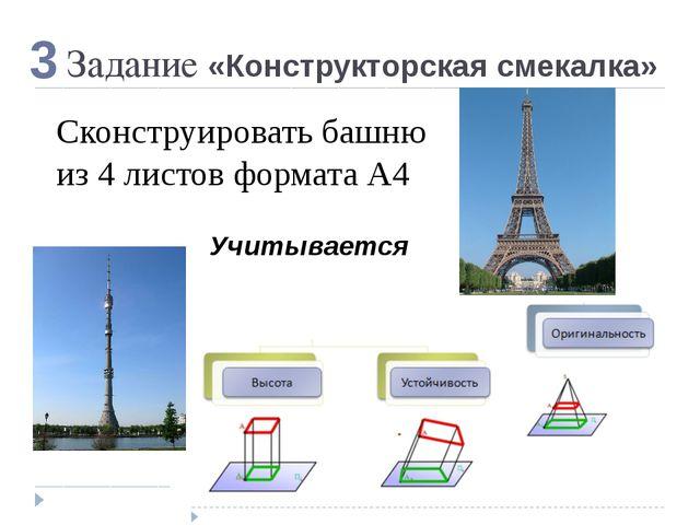 Задание «Конструкторская смекалка» 3 Сконструировать башню из 4 листов формат...