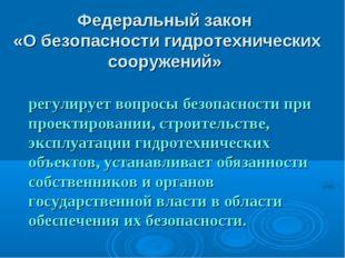 Федеральный закон «О безопасности гидротехнических сооружений» регулирует во