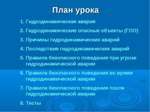 План урока Гидродинамическая авария Гидродинамические опасные объекты (ГОО) П
