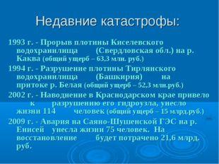 Недавние катастрофы: 1993 г. - Прорыв плотины Киселевского водохранилища (С