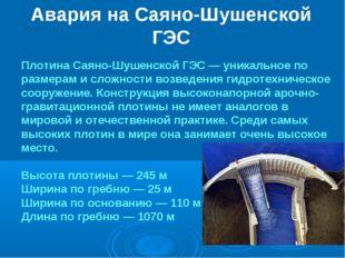 Авария на Саяно-Шушенской ГЭС Плотина Саяно-Шушенской ГЭС — уникальное по раз